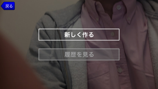 Iphoneapp jyonetsutairiku 2