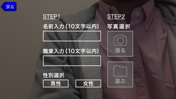 Iphoneapp jyonetsutairiku 3