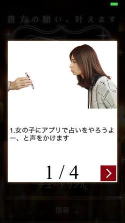 Iphoneapp kiss 1