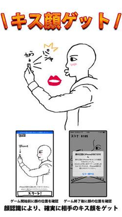 Iphoneapp kiss 4