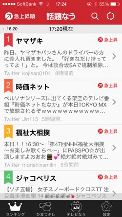 Iphoneapp wadainau 2