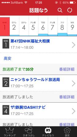 Iphoneapp wadainau 4
