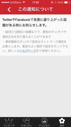 Iphoneapp wadainau 6