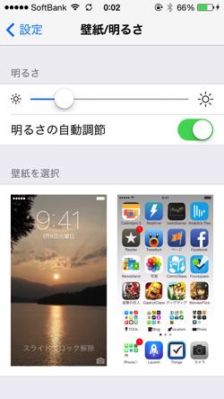 Iphonetips battery 1