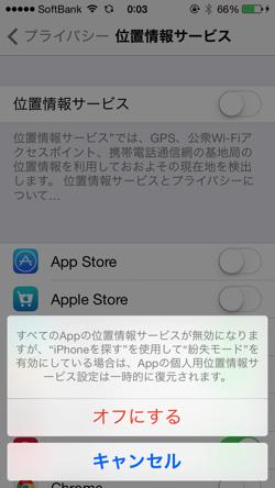 Iphonetips battery 3