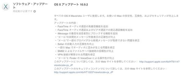 Mac update 10 9 2