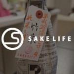 300本限定の日本酒が届いた!そして日本酒コンシェルジュが神対応だった!|「SAKELIFE」モニター2ヶ月目