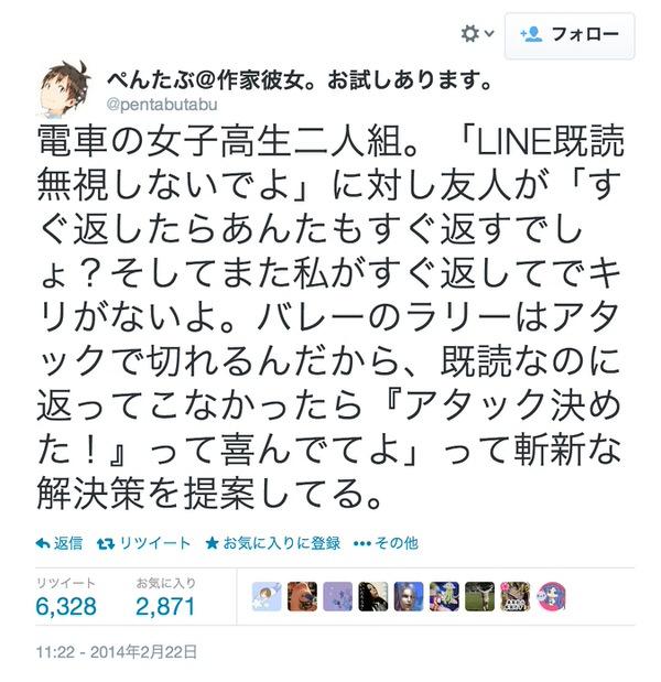 Twitter line kidoku 1