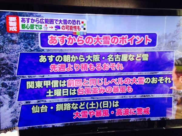 Twitter yuki keikai 2
