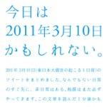 素晴らしい発想のサイト|3月11日、東日本大震災を教訓に「今日は2011年3月10日かもしれない。」