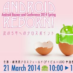最新技術などに触れられるAndoroidの祭典「Android Bazaar and Conference 2014 Spring」が3月21日に開催