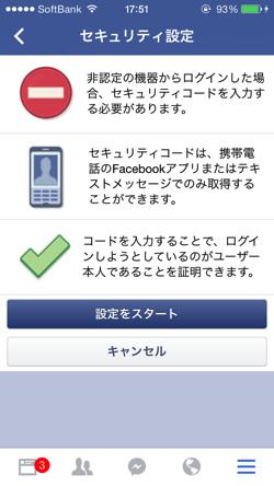 Facebook login 4