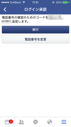 Facebook login 5