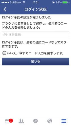 Facebook login 6