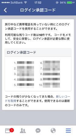 Facebook login 8