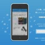 期待の新星!はてなのニュースアプリ「Presso」をはてな東京オフィスに遊びに行って触ってきた!