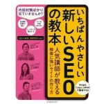 こんなに書いて大丈夫?2014年現在のSEOが超わかりやすく説明された「いちばんやさしい新しいSEOの教本」を読みました!