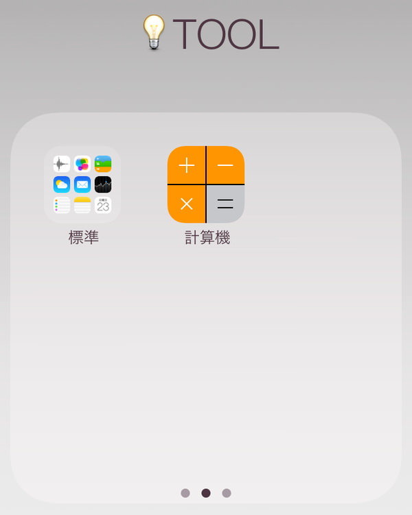 Ios 7 1 folder in folder 1