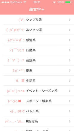 Iphoneapp kaomoji plus 1
