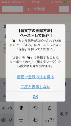 Iphoneapp kaomoji plus 2