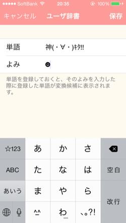 Iphoneapp kaomoji plus 3