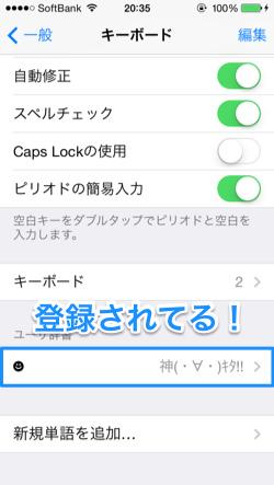Iphoneapp kaomoji plus 4