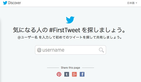 Discover your first Tweet | Discover
