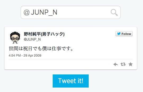 Twitter first tweet follow 3