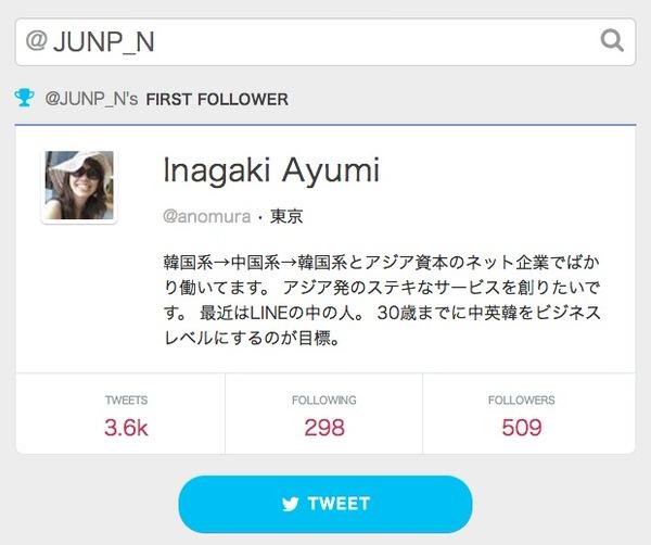 Twitter first tweet follow 4
