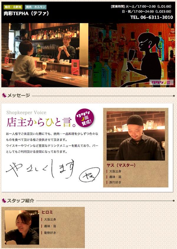 Website watashinomi 1