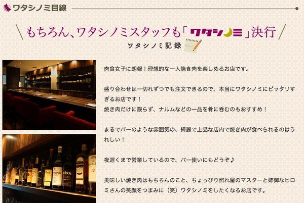 Website watashinomi 3