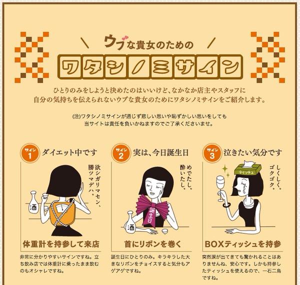 Website watashinomi 4