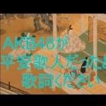 AKB48の「恋するフォーチュンクッキー」を平安歌人だった時の歌詞を初音ミクに歌わせてみた動画