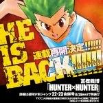連載再開決定!HUNTERXHUNTER(ハンターハンター)が4月28日発売号で詳細が発表!