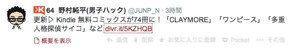 Blog twitter share 3