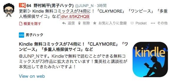 Blog twitter share 4