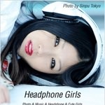 好きな人にはたまらない!ヘッドフォン×女子のWeb写真集「Headphone girls」