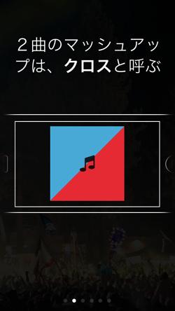 Iphoneapp crossfader 3