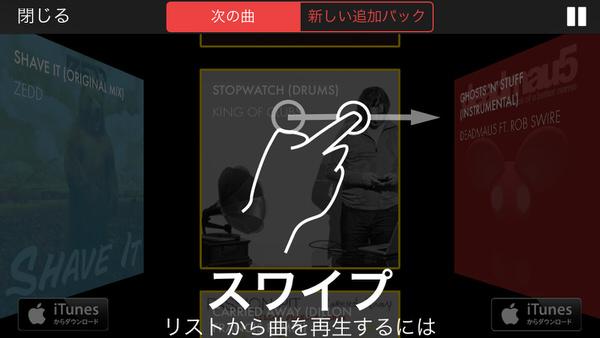 Iphoneapp crossfader 6