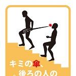 【完全に同意】傘の持ち方についての注意喚起ポスター「キミの傘、後ろの人の目の高さ。」