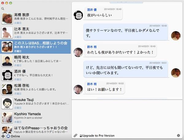 Macapp facebook messenger 2