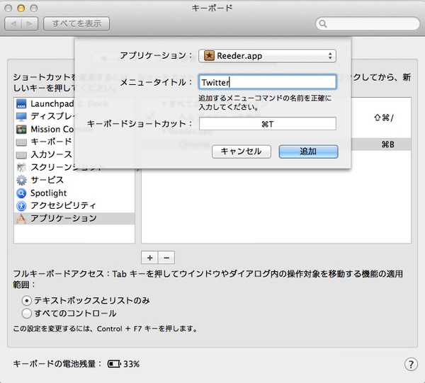 Macapp reeder2 shortcut customize 1