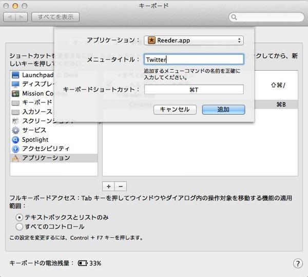 Macapp reeder2 shortcut customize 1
