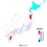 いい子が育つ都道府県ランキング|1位は「秋田」最下位は「大阪」
