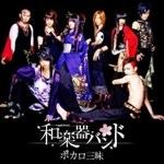 こいつは凄い!和楽器バンド「千本桜」これが文化の融合か!