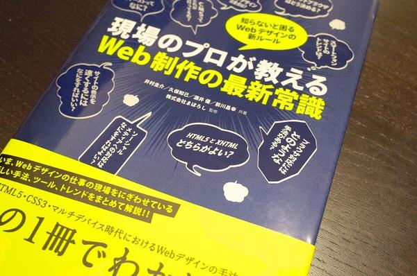 Webseisaku no saishin joushiki 1