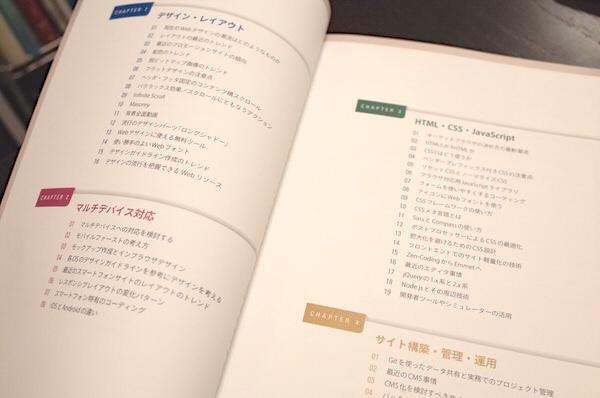 Webseisaku no saishin joushiki 2