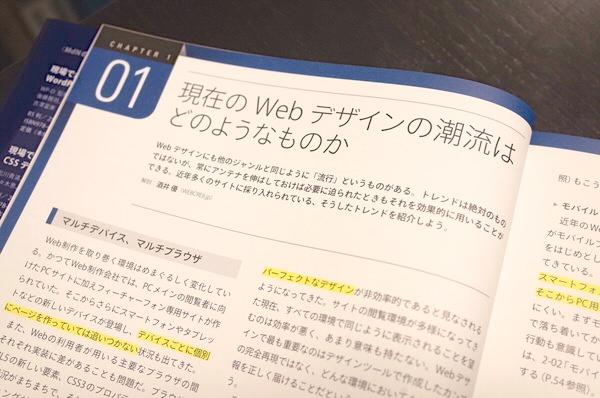 Webseisaku no saishin joushiki 3