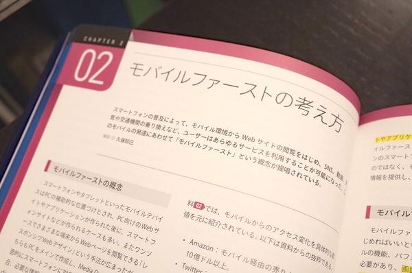 Webseisaku no saishin joushiki 4