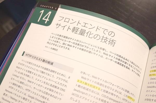 Webseisaku no saishin joushiki 5